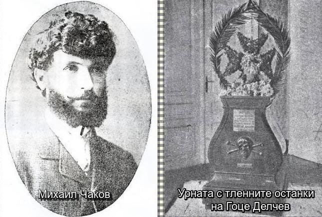 Михаил-Чаков-урната-Гоце-Делчев
