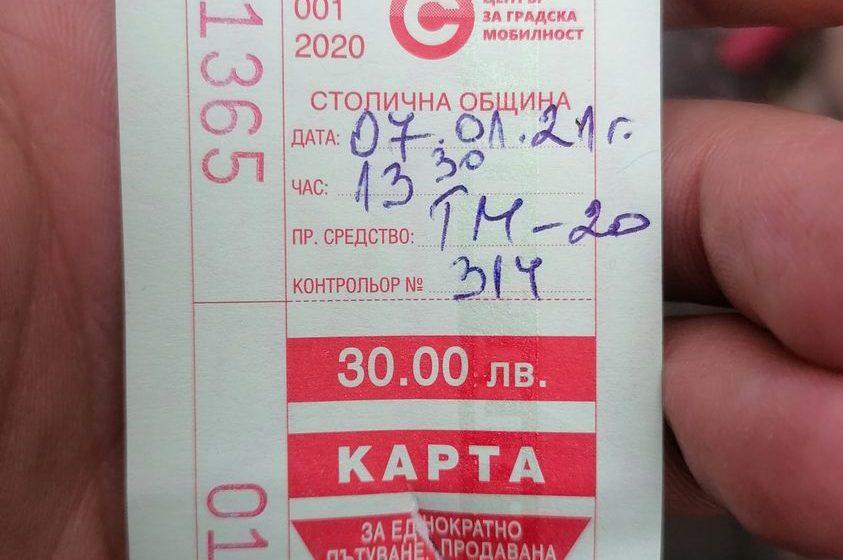 Градският транспорт в услуга на гражданите!