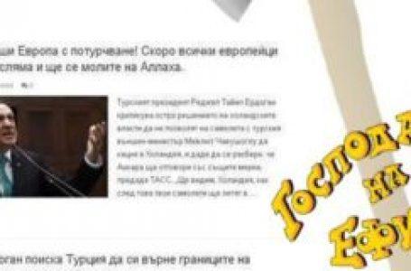 """""""Господарите"""" посякоха сайтовете Секира и Без цензура заради фалшиви новини"""