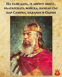 15 август в българската история