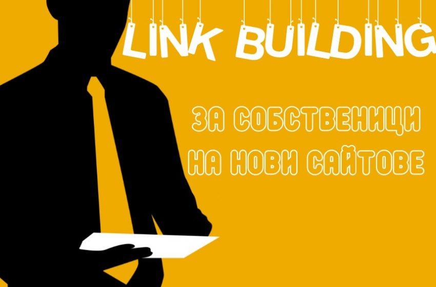 линк-билдинг